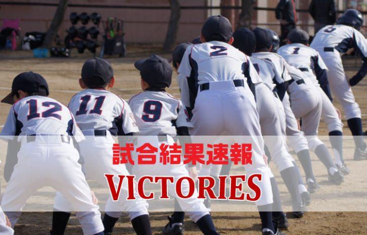 加茂市少年野球石川ビクトリーズ試合速報