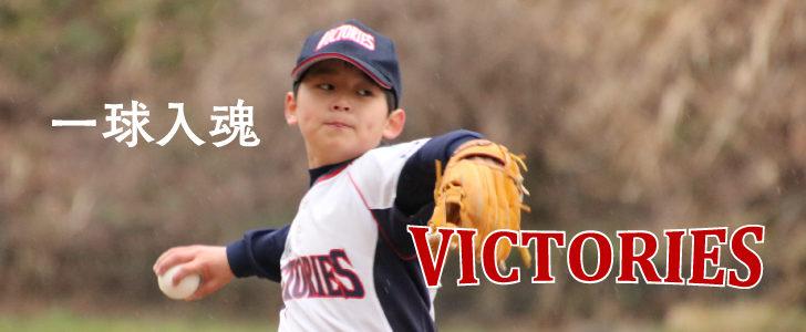 加茂市の少年野球石川ビクトリーズの指導方針